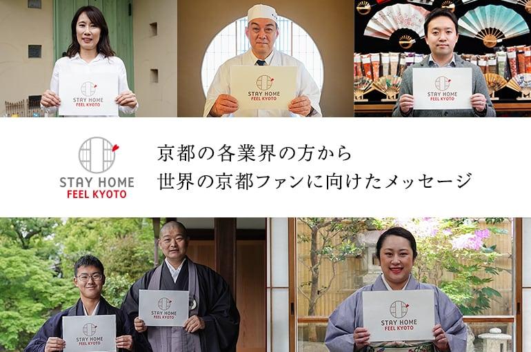 京都の各業界の方々から世界の京都ファンに向けたメッセージ