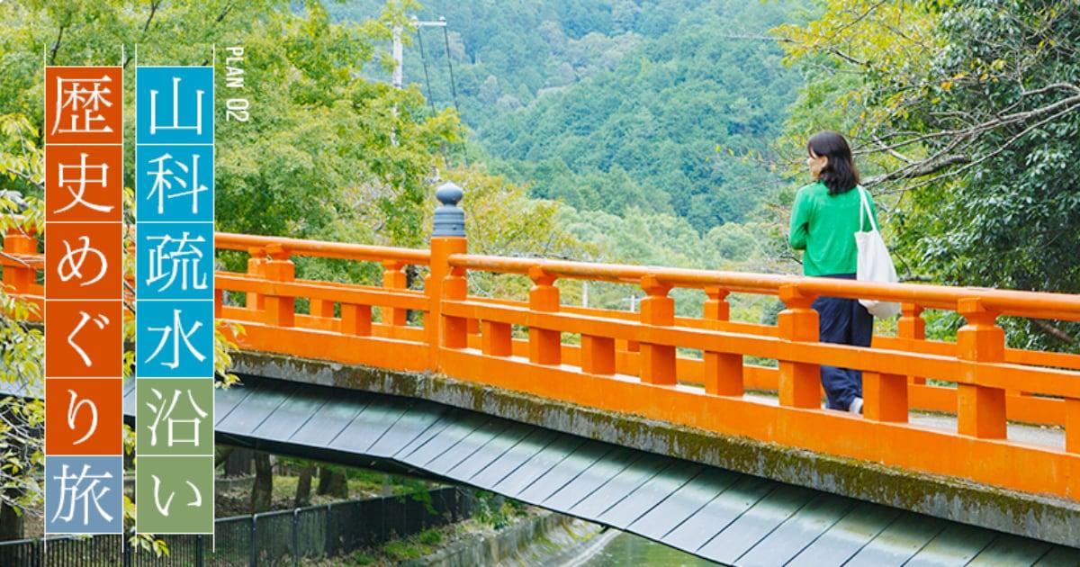 京都 旅 ず な いけ