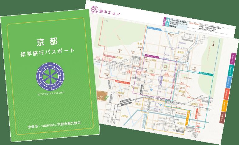 京都修学旅行パスポート