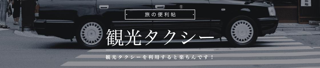 旅の便利帖 観光タクシー