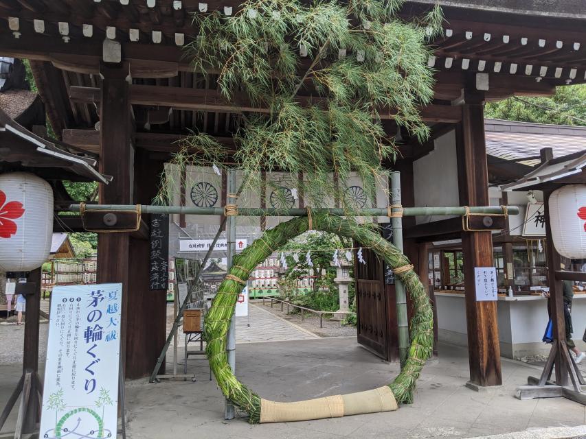 くぐり 京都 茅の輪 茅の輪(ちのわ)くぐりのご案内