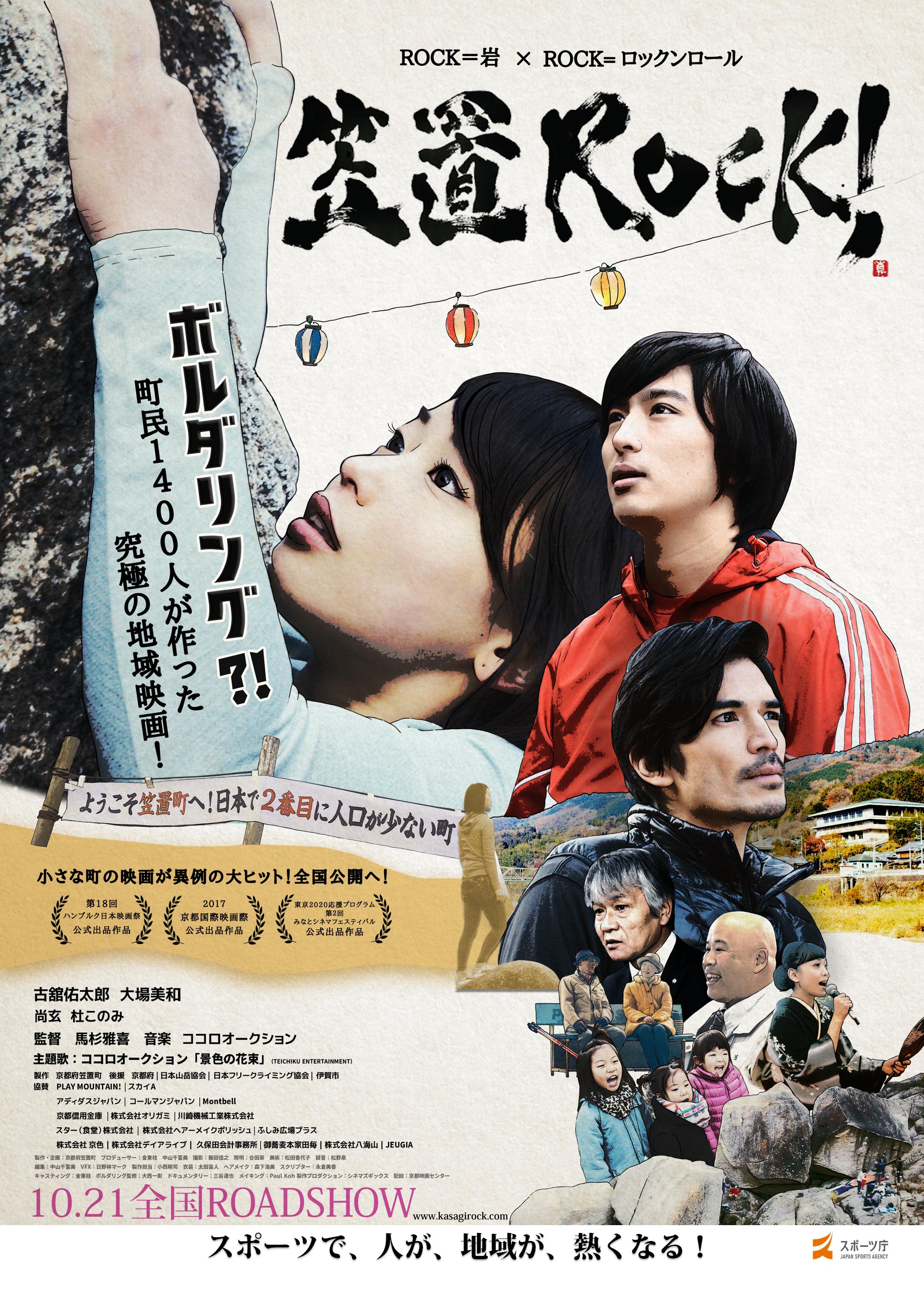 映画「笠置ROCK!」チラシImage.jpg